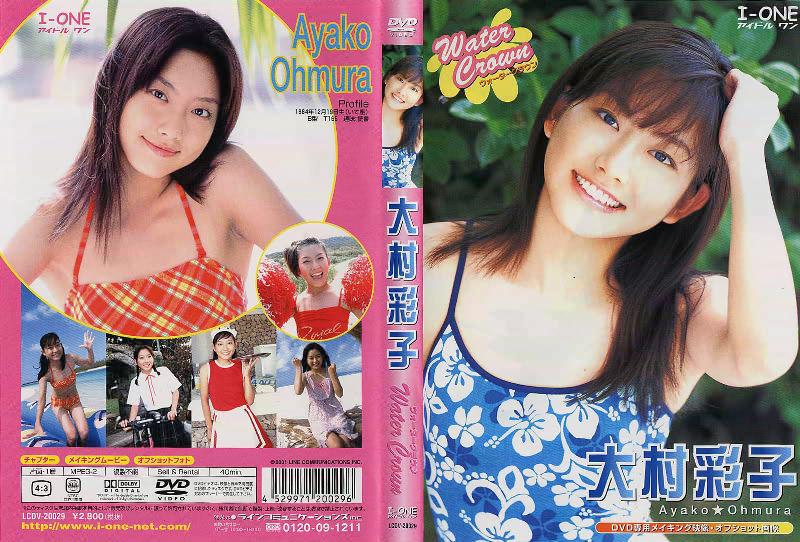 "LCDV-20029 ""Water Crown"" Ayako Omura (Line Communications) 2001-12-10"