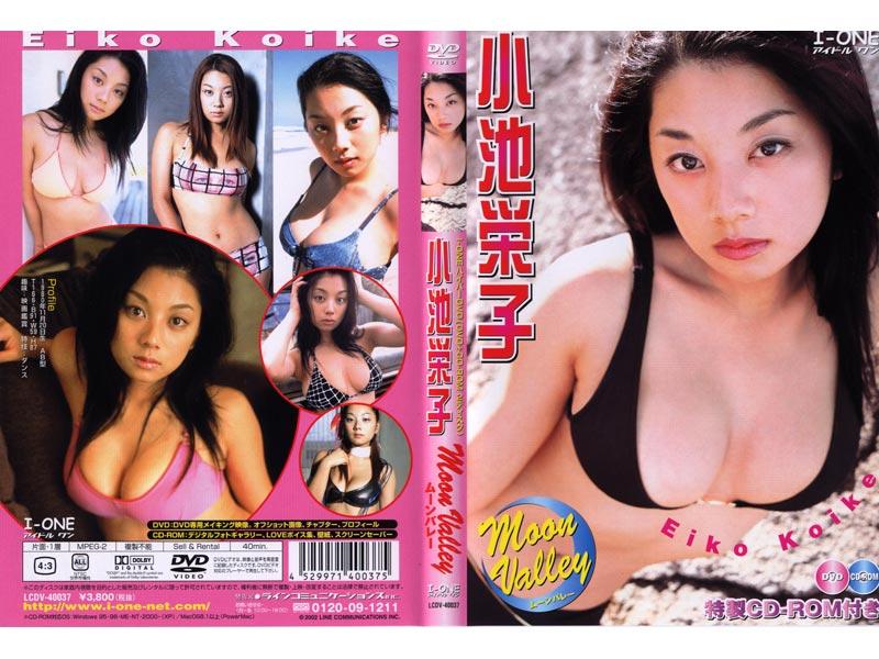 "LCDV-40037 ""Moon Valley"" Eiko Koike (Line Communications) 2002-06-20"