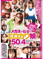 メガネが似合うエロカワ娘 50人4時間【アウトレット】