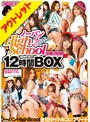 【ベストヒッツ】ノーパンHigh School 12時間BOX【アウトレット】