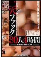 二穴ファック 30人4時間【激安アウトレット】