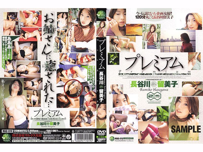 MAD-019 Rumiko Hasegawa Premium