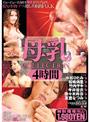 母乳COLLECTION 4時間 (DOD)