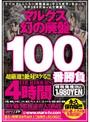 マルクス幻の廃盤100番勝負 4時間 (DOD)