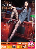 SMA-547 Uchida Mayu - Legs Black Pantyhose Fetish Luxury
