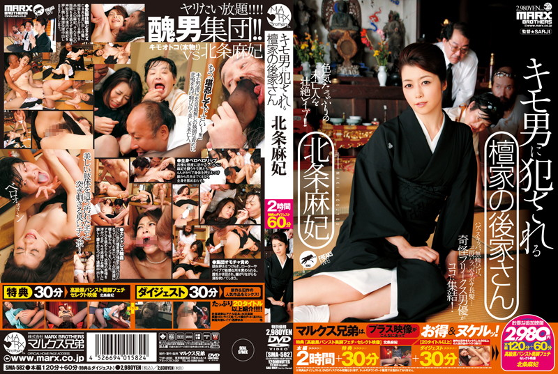 SMA-582 Mr. Maki Hojo Widow Of Parishioners Liver Gets Fucked By Man