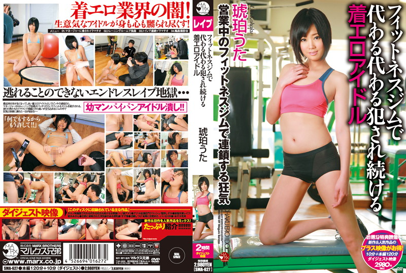 SMA-627 Erotic Song Idle Wearing Amber Alternately Fucked In Gym