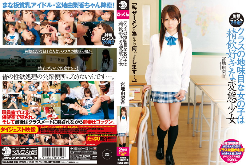 SMA-649 Girl Sober Eye Of A Class Derived Rica Miyaji Hentai Girl Likes Drinking Sperm