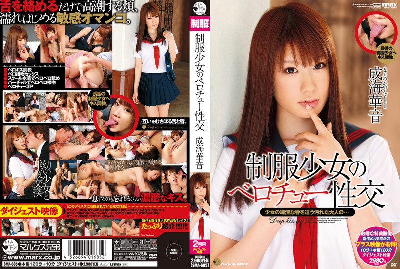 SMA-685 Berochu Fuck Narumi Hana Sound Of Uniform Girl