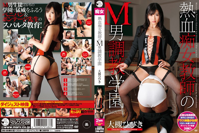SMA-686 M Man Torture School Hibiki Ohtsuki Hot-blooded Teacher Slut