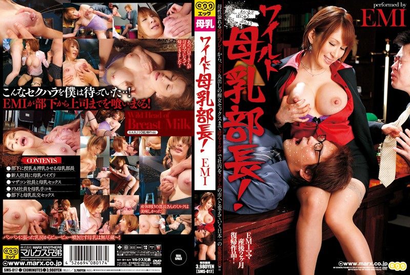 SMS-017 Head Of Breast Milk Wild! EMI