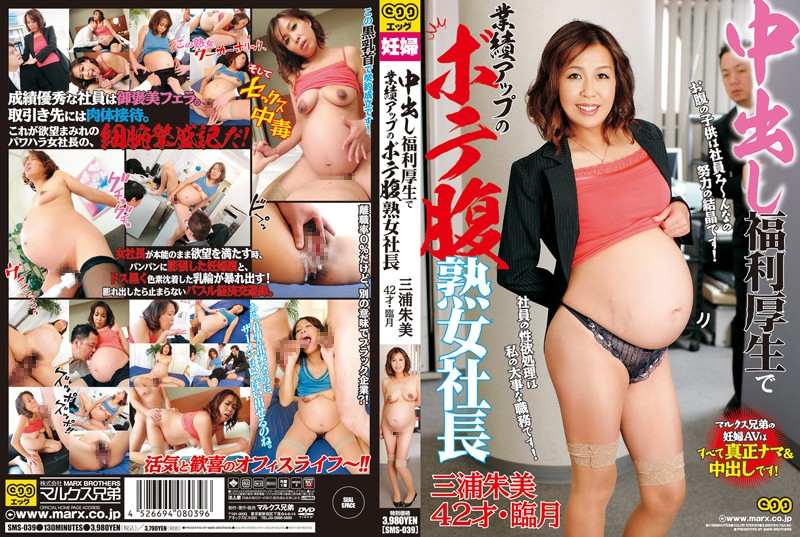 SMS-039 Bote Belly MILF Akemi Miura President Of Performance Up And Welfare Benefits Pies