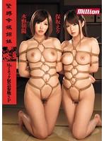 AVOP-075 Bondage Daughter Sister ~ Mr. Minekku Emergency War SP ~