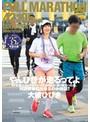 やんひびが走るってよ AV女優はフルマラソン(42.195km)走り終わった後、何回騎乗位出来るのか検証!! 大槻ひびき