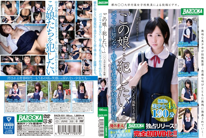 BAZX-031 This Daughter ... Committed Want ... Mom And Dad Do Not Know ... Childishness Of The Remaining Private School Girls Of Sexual Activity.__ University Girls' School Ed.