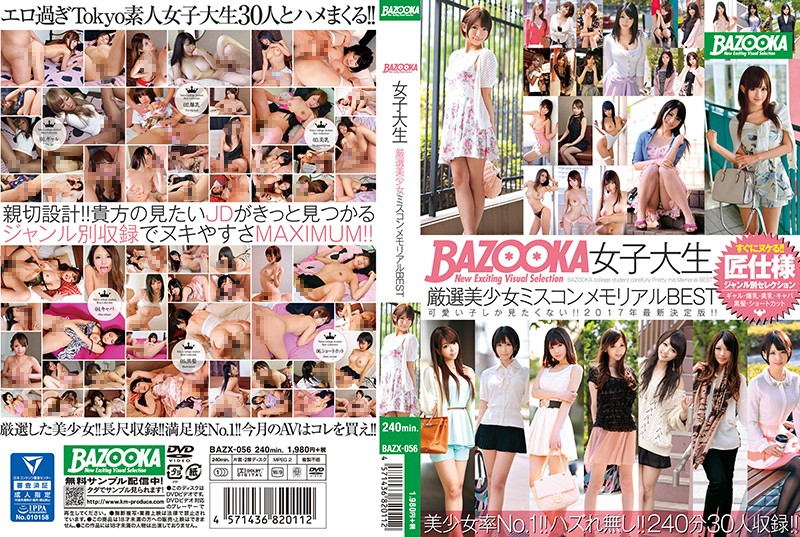 BAZOOKA女子大生厳選美少女ミスコンメモリアルBEST 『BAZX-056』