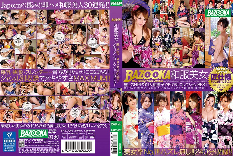 BAZOOKA 和服美女麗しのNIPPON大和撫子メモリアルコレクションBEST 『BAZX-062』