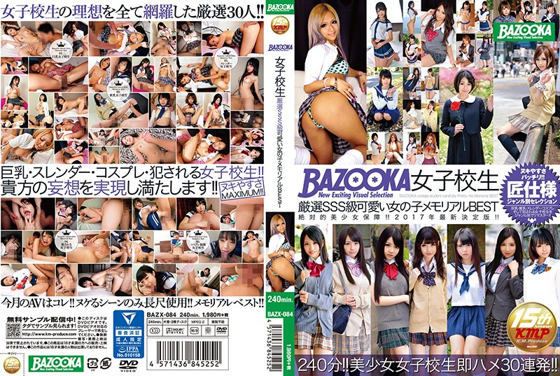 BAZOOKA Female College Student Carefully Selected SSS Class Cute Girls Memorial BEST