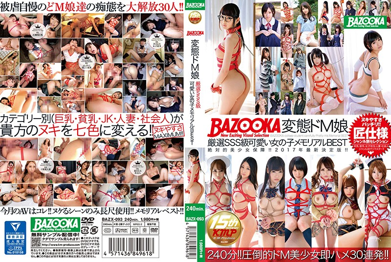 bazx-093