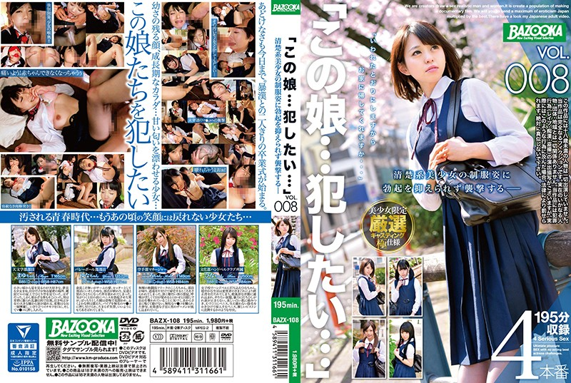 "BAZX-108 ""This Girl ... I Want To Commit ..."" VOL.008 Raise The Erection Unable To Suppress The Erection On The Uniform Of A Pretty Girl"