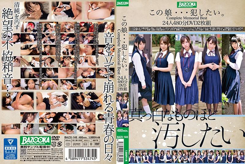 [BAZX-140] この娘…犯したい Complete Memorial Best 24人480分DVD2枚組 美少女 素人 学生服