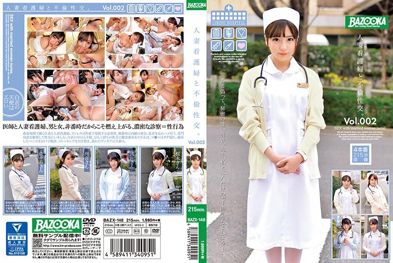 CENSORED BAZX-148 人妻看護婦と不倫性交。Vol.002, AV Censored