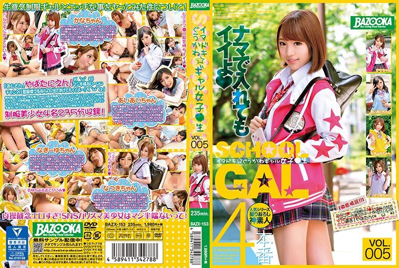 イマドキ☆ぐうかわギャル女子●生 Vol.005 (BAZX-153)