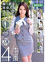 BAZX-161 Working New Graduate With Sexual Intercourse.VOL.009