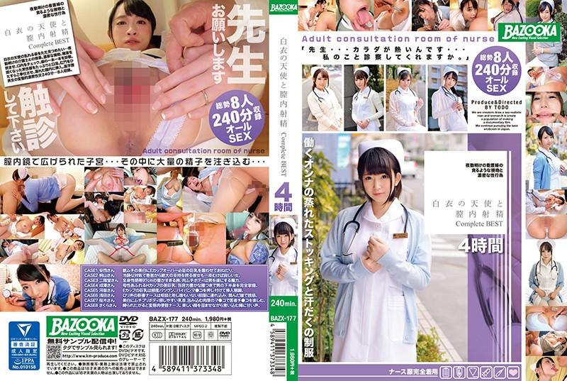 【エッチ動画】白衣の天使と膣内射精 Complete BEST 4時間 (BAZX-177)