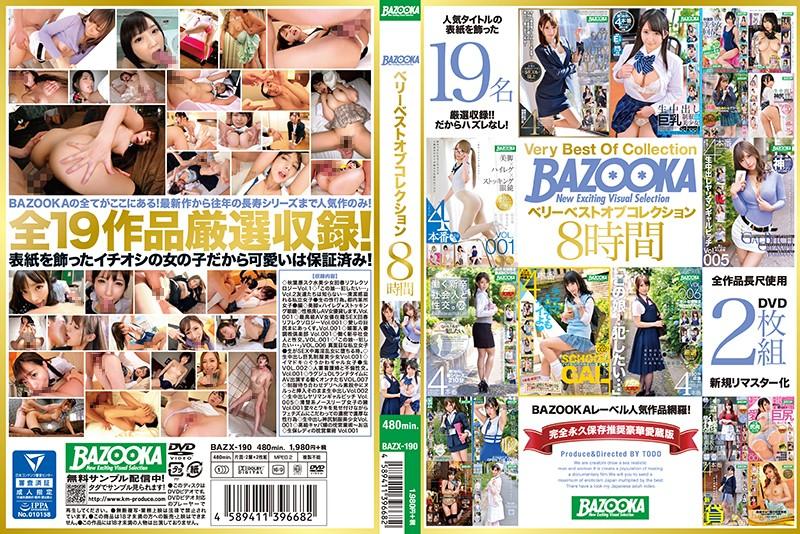 [BAZX-190] BAZOOKA ベリーベストオブコレクション 8時間