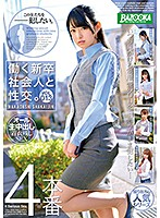 BAZX-193 Sex With Working New Graduates.VOL.013
