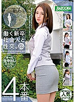 BAZX-203 Sexual Intercourse With A New Graduate Member Who Works.VOL.014