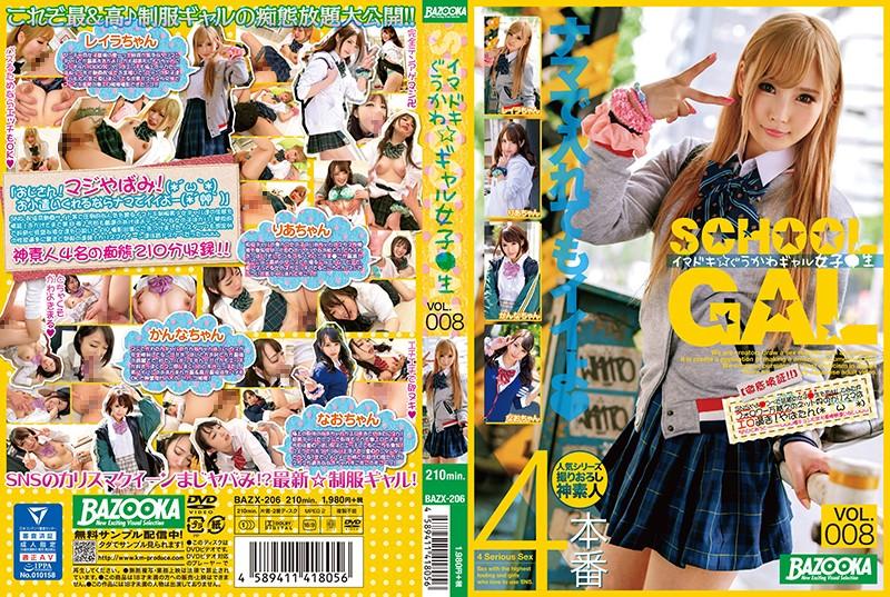 【エッチ動画】イマドキ☆ぐうかわギャル女子●生 Vol.008 《BAZX-206》