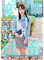 [BAZX-234] Career Receptionist Dirty-Girl's Carnal Welcome vol. 001