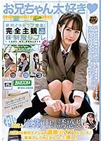 [BAZX-251] Complete Love Declaration! Full POV Uniform Refresh vol. 001