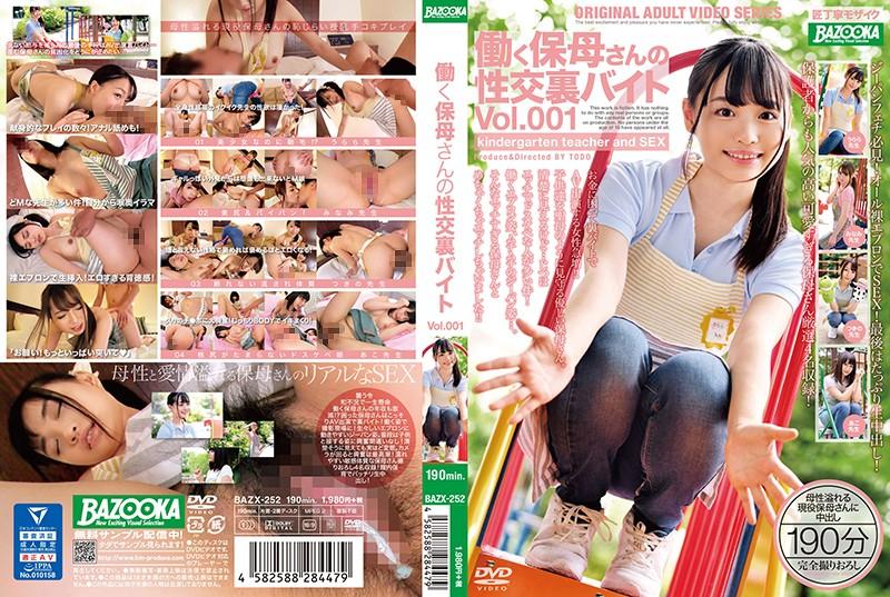 働く保母さんの性交裏バイト Vol.001