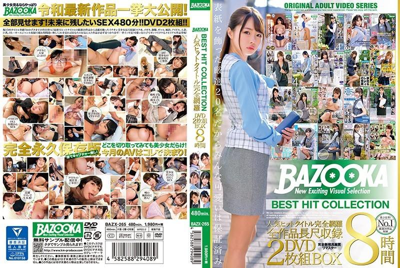 [BAZX-265] BAZOOKA BEST HIT COLLECTION 人気ヒットタイトル完全網羅DVD2枚組BOX8時間