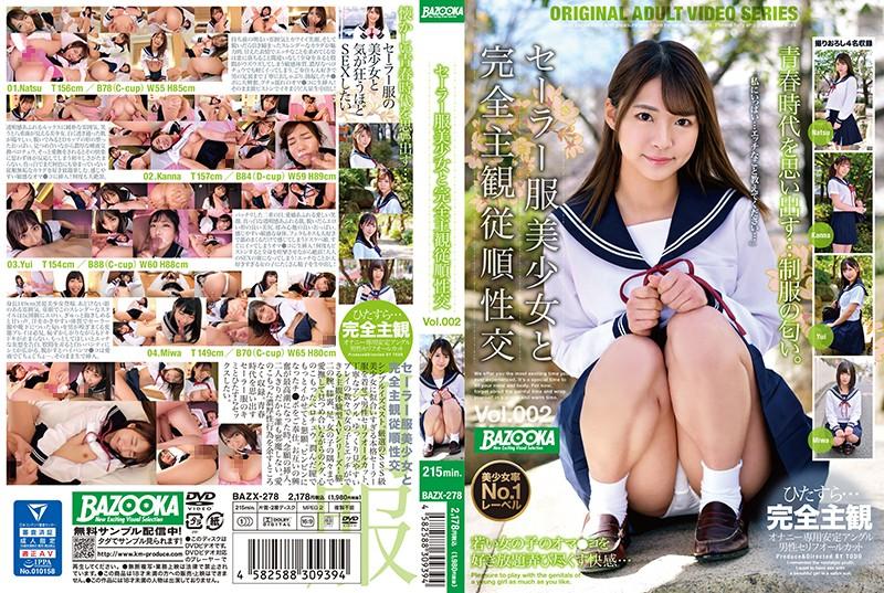 [BAZX-278] セーラー服美少女と完全主観従順性交 Vol.002