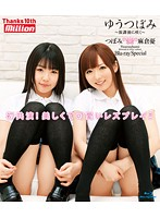 [BDMILD-053] Yu And Tsubomi - Blooming After School - Yu Asakura Tsubomi