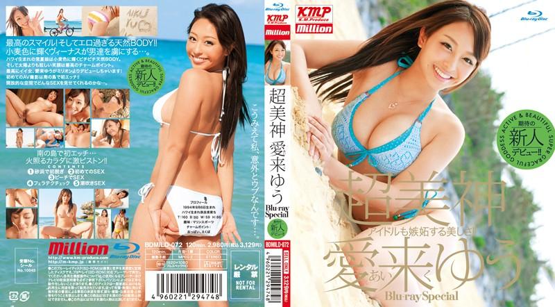 超美神 愛来ゆう Blu-ray Special(ブルーレイディスク)