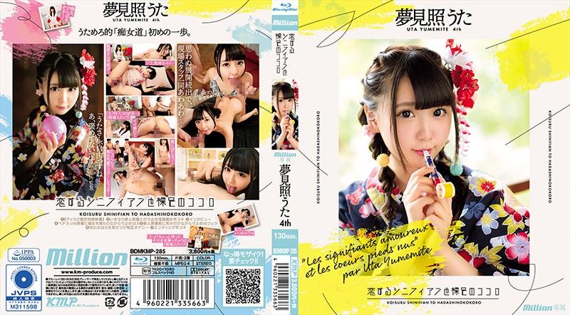 [BDMKMP-285] 【ディスク限定特典映像あり】夢見照うた 4th 『恋するシニフィアンと裸足のココロ』 Blu-ray Special(ブルーレイディスク)