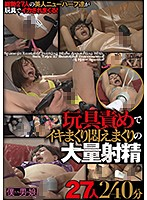 BOKD-156 Massive Ejaculation Of Iki Rolling With Toy Toy Blame 27 People 240 Minutes