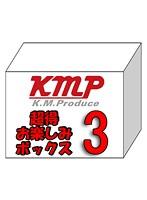 【数量限定】kmp超得お楽しみボックス3(DVD10作品...