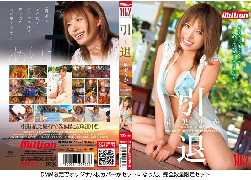 【DMM限定販売】引退 星美りか オリジナル枕カバー付き