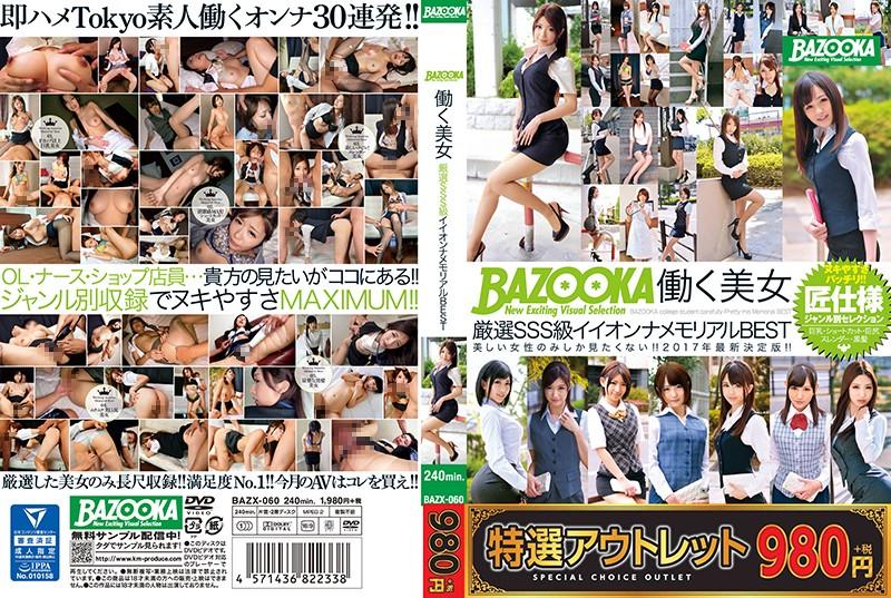 【特選アウトレット】 BAZOOKA 働く美女 厳選SSS級イイオンナメモリアルBEST