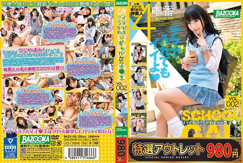 [BAZX-125] 【特選アウトレット】イマドキ☆ぐうかわギャル女子校生 Vol.002