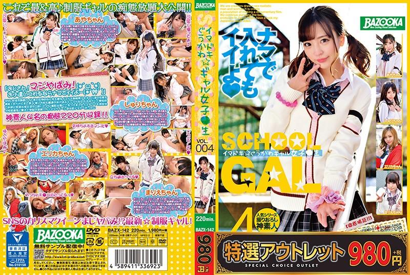 [BAZX-14] 【特選アウトレット】イマドキ☆ぐうかわギャル女子●生 Vol.004