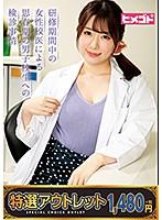 【特選アウトレット】研修期間中の女性校医による思春期の男子校生への検診事情