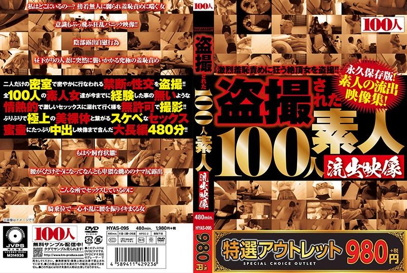 [HYAS-095] 【特選アウトレット】盗撮された100人 素人流出映像 らゆる場所に小型スパ ビニ受取」対象商品で 世の中に出回っている ご覧ください。