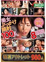 【特選アウトレット】美女ぶっかけ顔射100人8時間BEST